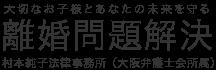 離婚弁護士の村本純子法律事務所(大阪弁護士会所属)