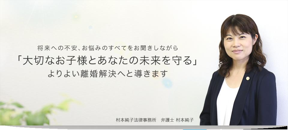 離婚問題に強い弁護士 村本純子 法律事務所(大阪弁護士会所属)